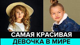 Шестилетнюю москвичку признали самой красивой девочкой в мире - Москва 24