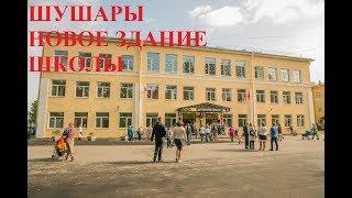 Шушары. Новое здание школы