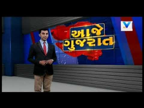 Aaje Gujarat   15th September'17   Vtv News