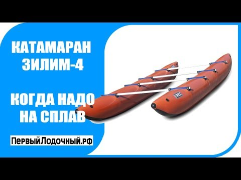 Сплав по реке. Что выбрать? Катамаран или лодку? Обзор катамаран Зилим-4