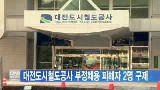 대전도시철도공사 부정채용 피해자 2명 구제
