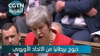 تيريزا ماي تجيب على أسئلة مجلس النواب في البرلمان البريطاني