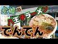 【ラーメンマニア】八王子ラーメン でんでん の動画、YouTube動画。