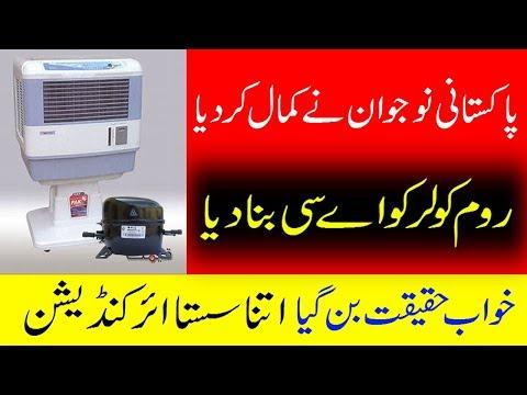 Sasta AC |Solar Air Conditioning DIY |diy Converting Solar Room Air Cooler into Air Conditioner