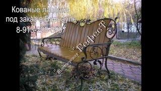 Лавочка кованая, садовые и парковые лавочки и скамейки в Барнауле(, 2016-01-26T15:16:08.000Z)