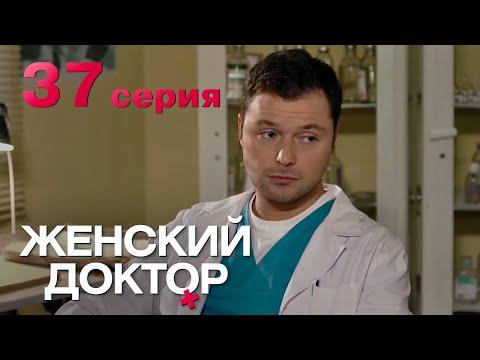 Женский доктор смотреть онлайн с 1 по 3 сезон, 2013