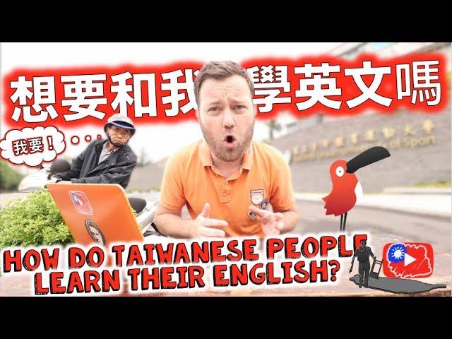 台灣人如何學習英語?? How do TAIWANESE people learn English?