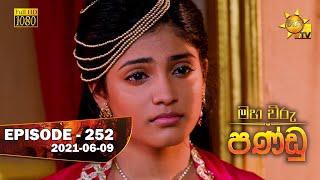 Maha Viru Pandu | Episode 252 | 2021-06-09 Thumbnail