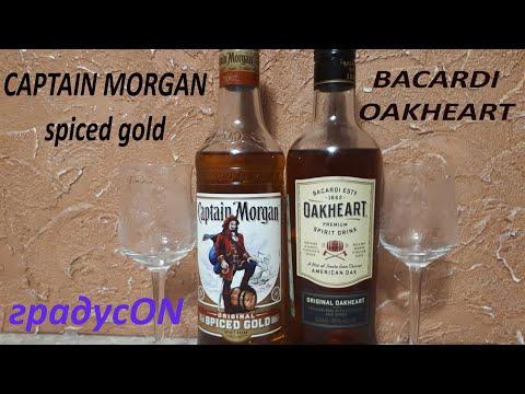 Капитан Морган и Бакарди Оакхарт! Обзор и дегустация!CAPTAIN MORGAN VS BACARDI OAKHEART!
