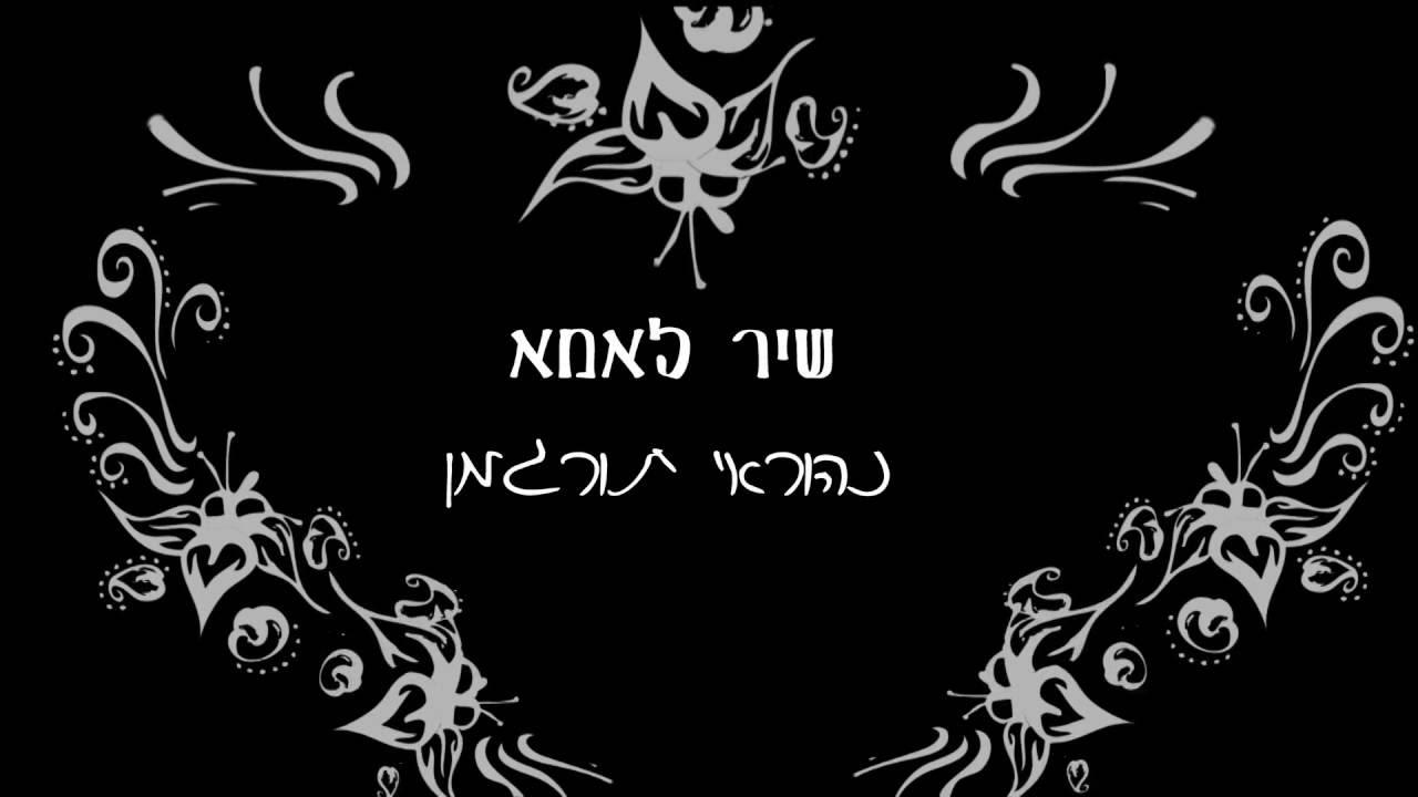 נהוראי תורג'מן - שיר לאמא | מתוך הבר מצווה שלו