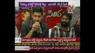 Mahesh Babu live talking to media at Vijayawada