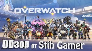 Overwatch Взгляд Стих Геймера