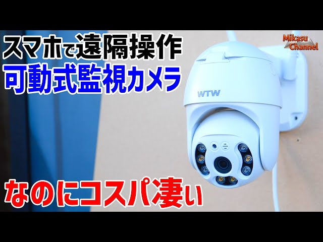 【防犯】コスパ抜群な可動式監視カメラ!スマホ遠隔操作でどこでも見れる♪