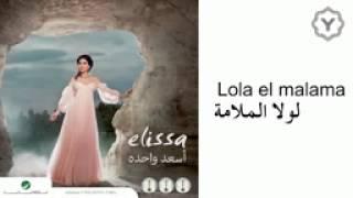 Elissa - Lola El Malama / إليسا - لولا الملامة