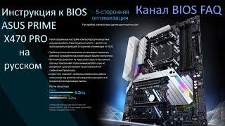 Інструкція до BIOS ASUS PRIME X470 PRO російською