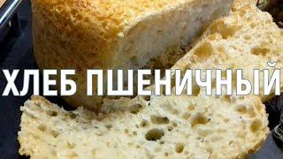 Пшеничный ХЛЕБ без ЗАМОРОЧЕК ОЧЕНЬ ПРОСТОЙ Рецепт