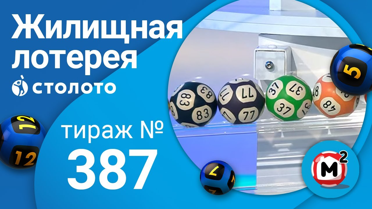 Жилищная лотерея 26.04.20 тираж №387 от Столото