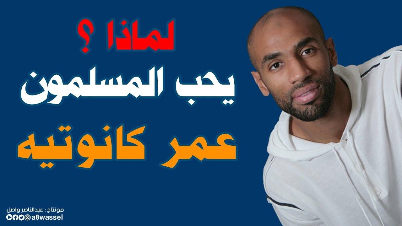 ما لا تعرفه عن عمر كانوتيه | لاعب كرة القدم المسلم الذي تحدى الصعاب !
