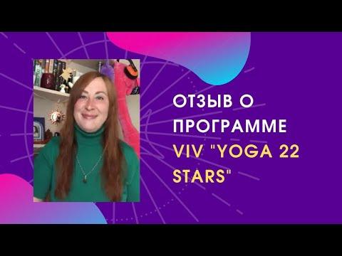 Отзыв Ольги о продукте VIV «Yoga 22 Stars»