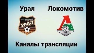 Урал - Локомотив - Где смотреть 12.03.18, по какому каналу трансляция матча