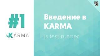 Введение в Karma. Урок 1.