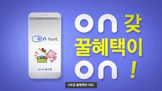 신협 60주년 맞이 초대형 온(ON) 뱅크 이벤트~!