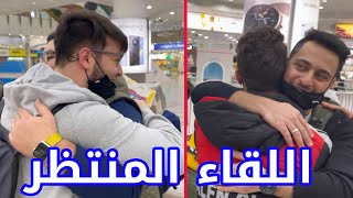 من تركيا إلى الكويت ✈️ | مين استقبلنا في المطار ؟! 🤔