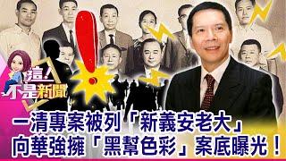 喊水會結凍!「向華強家族」縱橫香港演藝圈 背後全靠「她」?承辦「萬映計畫」宣傳共產思想 向華強與「中共官方」關係匪淺!-【這!不是新聞 精華篇】20210226-3