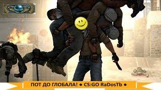 CS:GO ✪ ПОТ ДО ГЛОБАЛА! ✪ RaDosTb часть 5