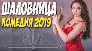 Фильм 2019 от смеха кричал!!  ШАЛОВНИЦА  Русские комедии 2019 новинки HD
