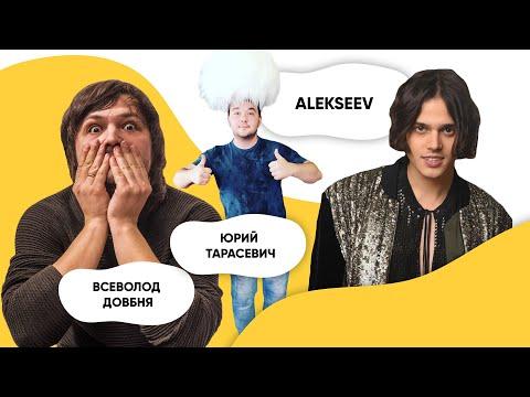 ШОУ ПОДЪЕМ! Alekseev. Юрий Тарасевич. Всеволод Довбня (INTELLIGENCY)