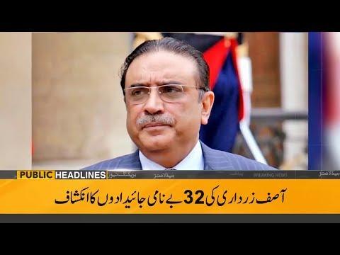 Public News Headlines | 09:00 PM | 16 July 2019