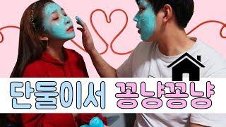 집데이트 ♡ 남친 집데이트 + 남자친구 요리 맛보기! Korean couple VLOG eng sub