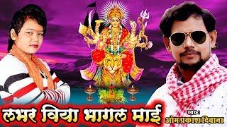 geet-2019-lover-humar-bhagal-maai