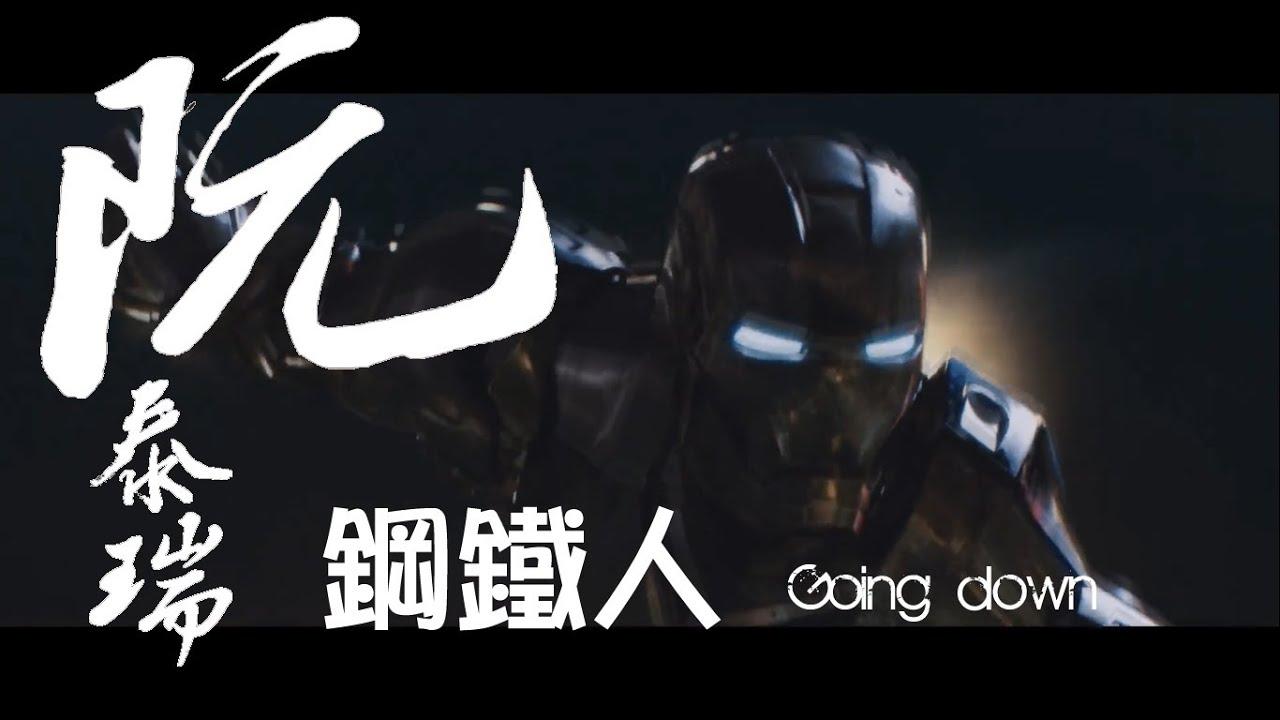 鋼鐵人Going down(夠淫蕩) 饒舌by 阮泰瑞 - YouTube