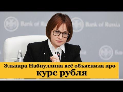 Курс доллара на сегодня и заявление Эльвиры Набиуллиной