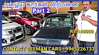 Old Car Market In Madurai, SEEMAN CARS MADURAI, Second Hand Car Sale, Madurai Old Car Market