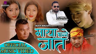 MAYA BHANNE JAAT - POR ARJUN WAIBA - VIDEO MUSICA OFICIAL - FT. ANIK, BIRMAN, HOMBRE, JAGAT, ARJUN, BABU