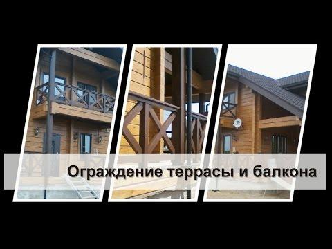 Компания «миксвуд» предлагает в москве купить ограждение из дпк. Срок гораздо длительнее, чем у выполненных из настоящего дерева.