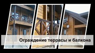 Изготовление ,установка ограждений террасы и балкона....installation of railings for homes(Изготовление , монтаж ограждения террасы и балкона дома из клееного бруса., 2015-06-22T17:12:26.000Z)