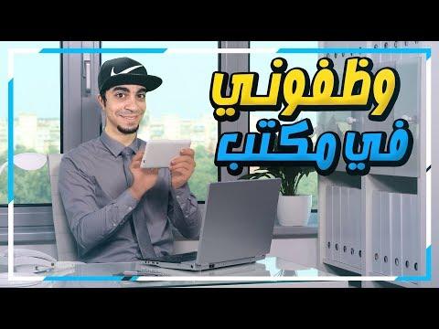 محاكي الوظايف: اشتغلت في مكتب شركة 💻  - Job Simulator