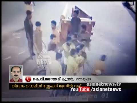 SFI activists attacked police officials at Thodupuzha CCTV Visuals