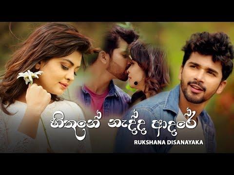 hithune-nadda-adare-(-හිතුනේ-නැද්ද-ආදරේ-)-rukshana-disanayaka-|-new-songs-2019