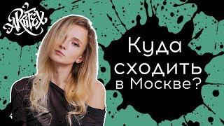 Смотреть видео Куда сходить в Москве? #13 онлайн