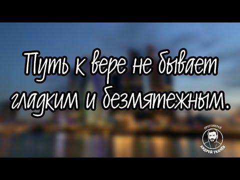 Борьба со своим неверием. Продолжение..Протоиерей  Андрей Ткачёв.