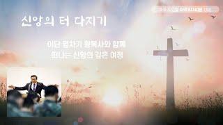 예닮원 수요반 - 신앙의 터 다지기 11
