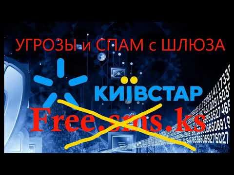 Київстар помогает рассылать угрозы и спам через шлюз Free.sms.ks