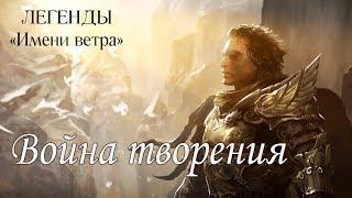 """Легенды """"Имени ветра"""". ВОЙНА ТВОРЕНИЯ"""