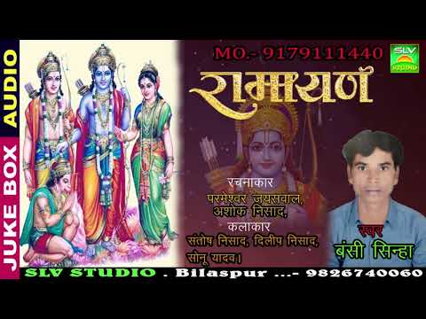 CG SONG VIDEO | नवधा रामायण -mp3 बंशी सिन्हा
