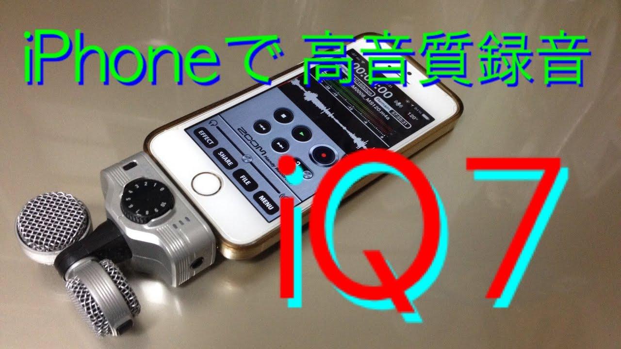 0eda298782 iPhoneで高音質録音!]iQ7を買ってみた!そしてiM2と徹底比較してみた ...